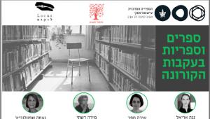 ספרים וספריות בעקבות הקורונה