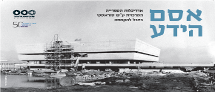 """אסם הידע - אדריכלות הספרייה המרכזית ע""""ש סוראסקי ביובל להקמתה"""