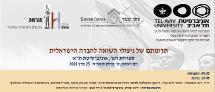 יום עיון לכבוד תרומתם של ניצולי השואה לחברה הישראלית
